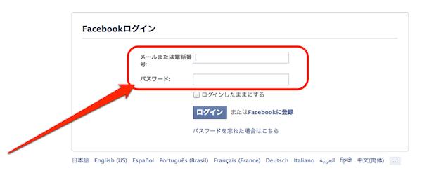 2_FB_login